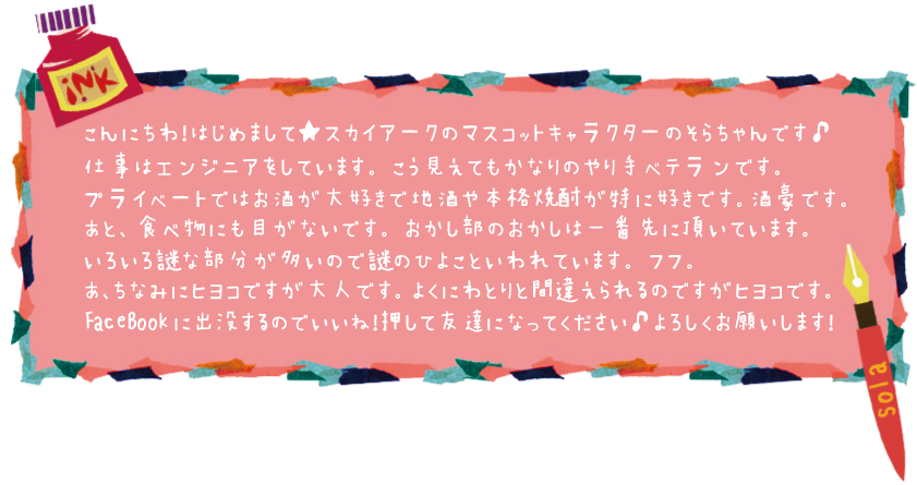 sola_message.png
